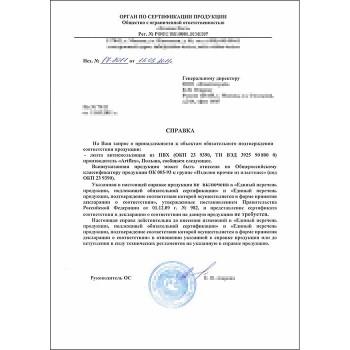 Решение по заявке (отказное разъяснительное письмо)