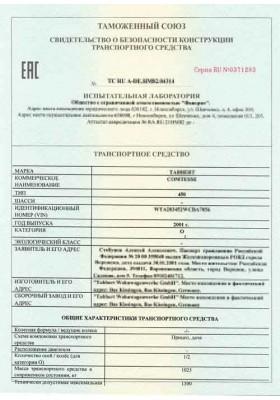 Свидетельство о безопасности конструкции транспортных средств (СоБКТС)