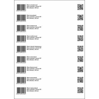 Разработка и присвоение штрих кодов