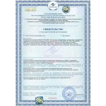 Свидетельство о Государственной Регистрации продукции (СГР)
