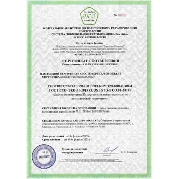 Сертификат соответствия Eco