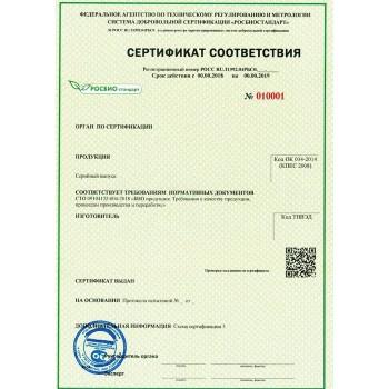 Сертификат соответствия Bio
