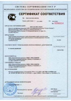 Добровольный Сертификат Соответствия ГОСТ Р на продукцию
