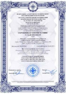 Сертификат Соответствия ISO 14000