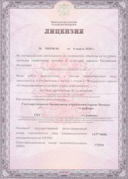 Лицензия МинКульт