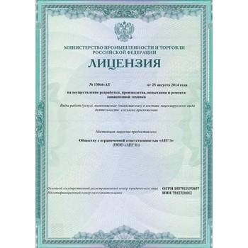 Лицензия МинПромТорг