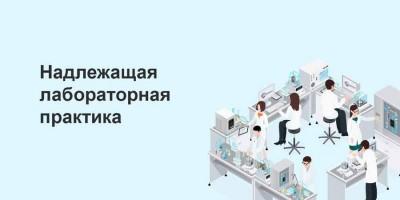 О признании и оценке соответствия испытательных лабораторий (центров) принципам GLP в 2018 году