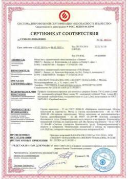 Сертификат Соответствия Пожарной Безопасности ФЗ 123