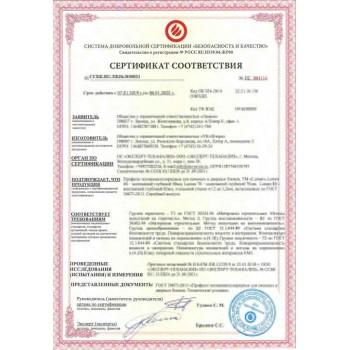Добровольный Сертификат Соответствия Пожарной Безопасности