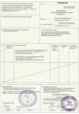 Сертификат Происхождения (СТ1)