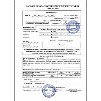 Паспорт безопасности на химическую продукцию
