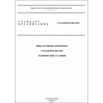 СТО (Стандарт Организации)