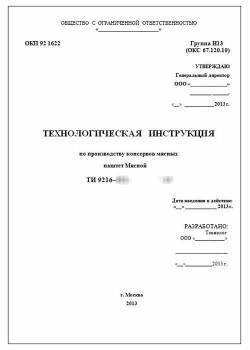 ТИ (Технологические Инструкции)